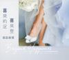 【全新婚宴場地】東涌世茂喜來登酒店 尊享多項限定驚喜禮遇