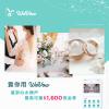 【2021婚禮優惠】搵到心水商戶,最高可獲$1,600 現金劵!